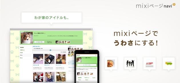 mixi_1